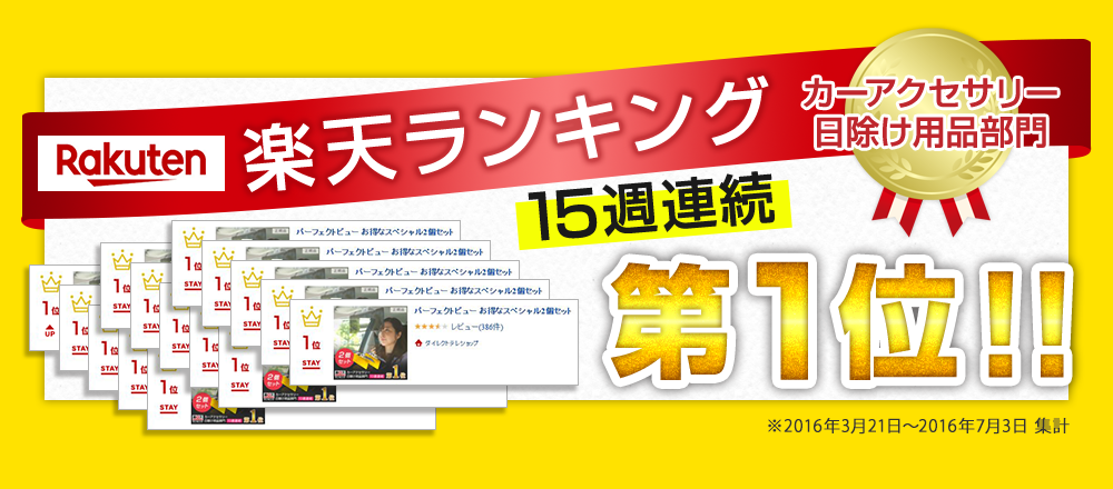 楽天ランキング カーアクセサリー 日除け用品部門 15週連続第1位!! ※2016年3月21日〜2016年7月3日集計