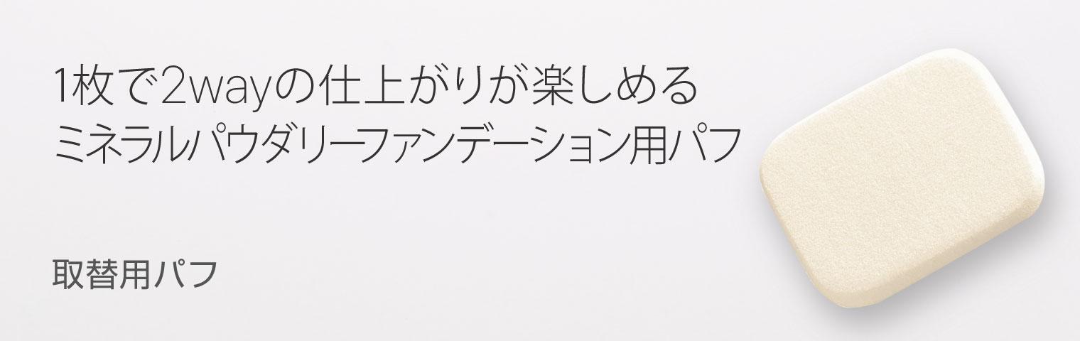 """""""パフ取り替え"""""""