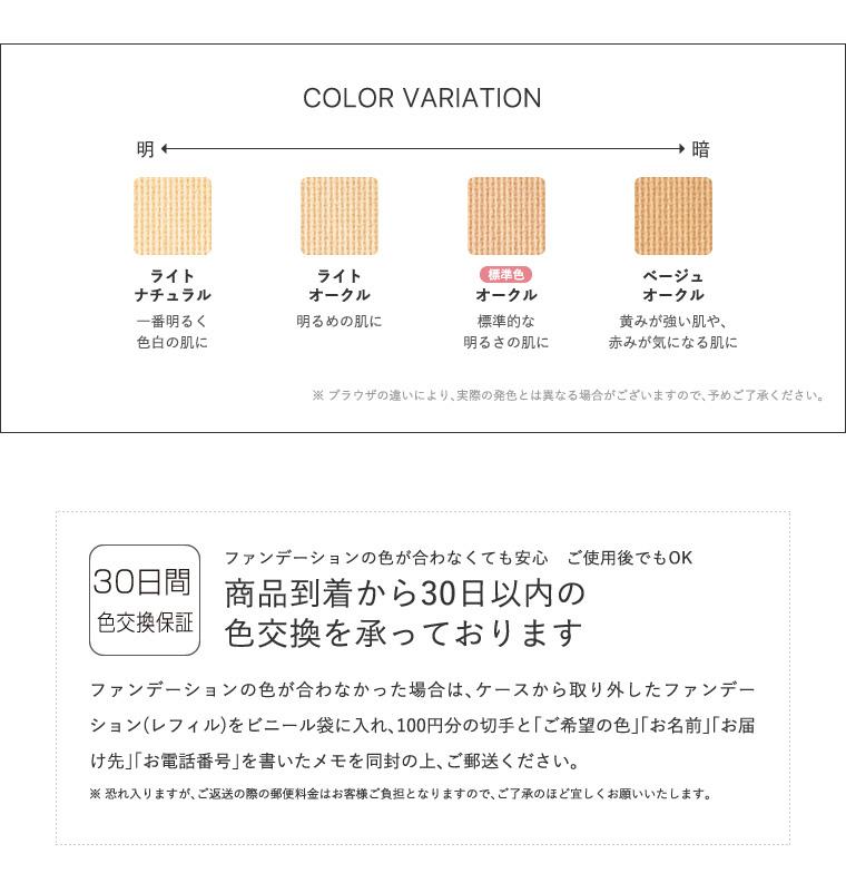 色交換OKと色の説明