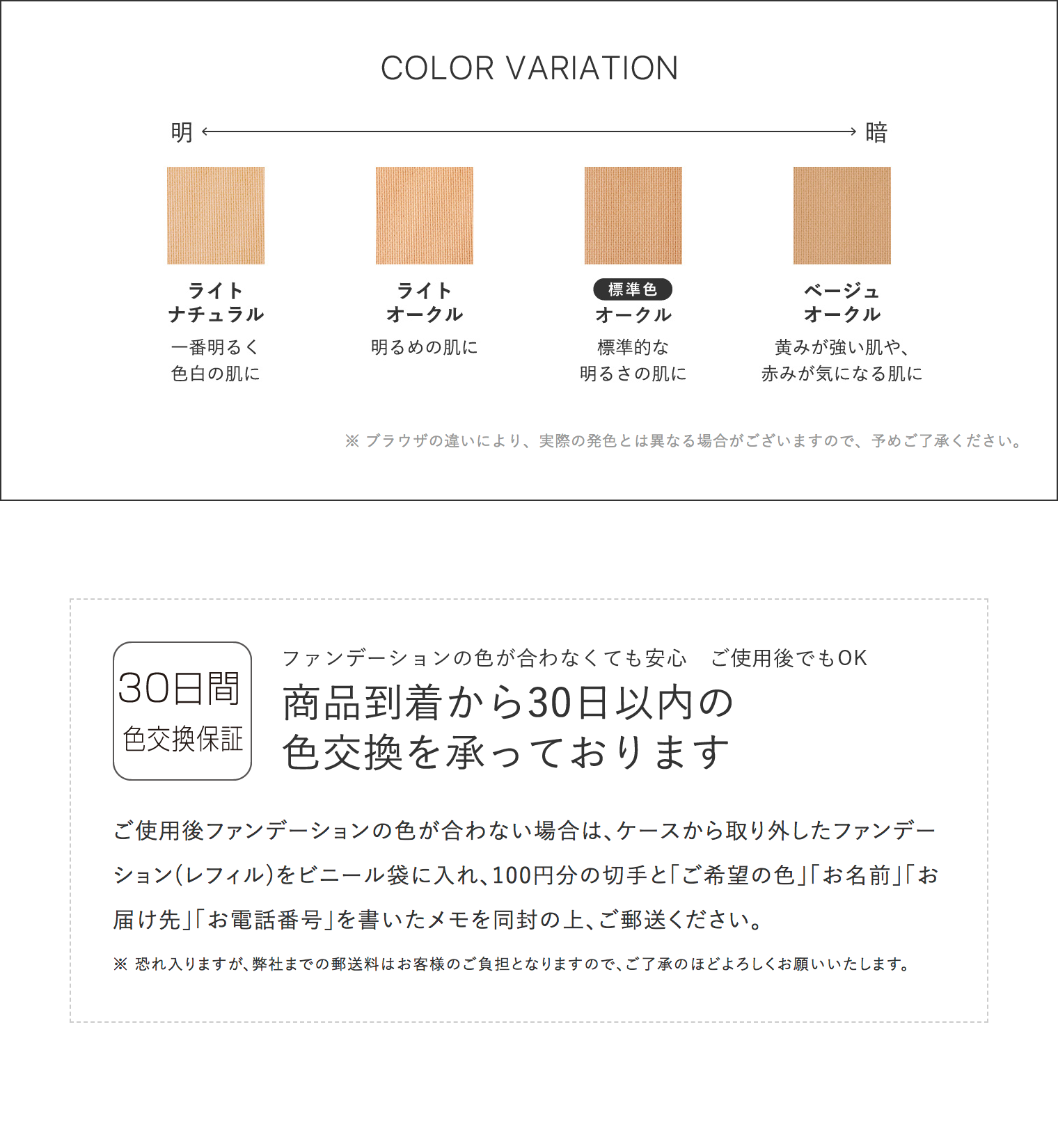 COLOR・30日間色交換保証