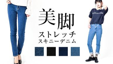 楽天市場ボトムス部門別ランキング第1位獲得!