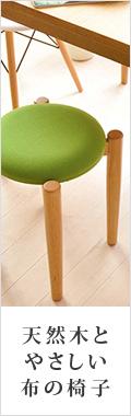 天然木とやさしい布の椅子