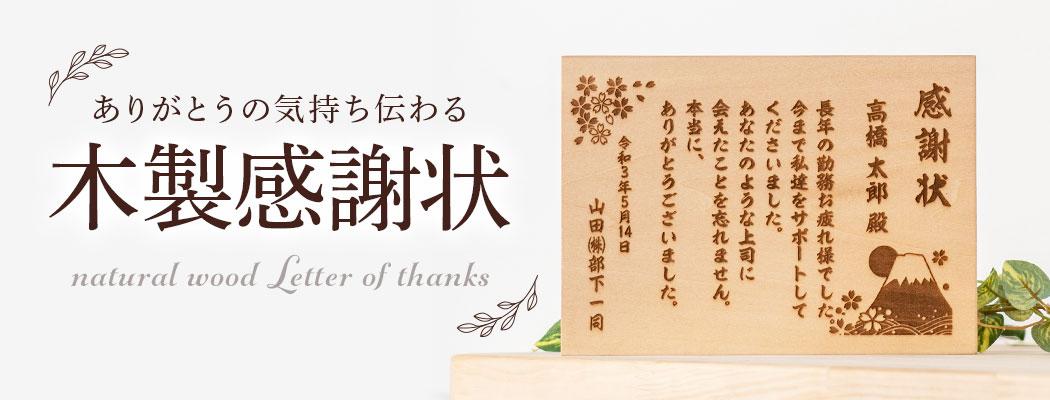木製感謝状