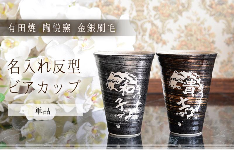 有田焼 陶悦窯 金銀刷毛 名入れ反型ビアカップ 単品