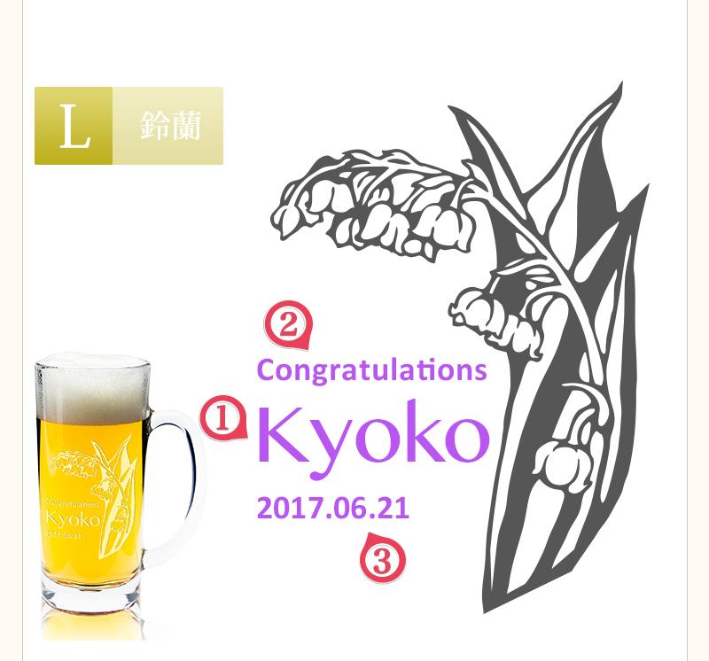 【L】鈴蘭