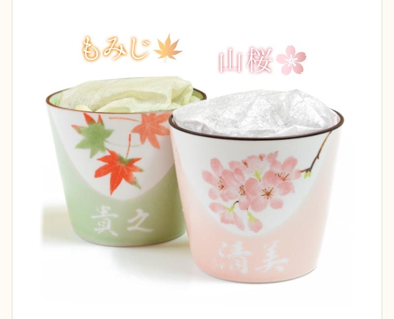 名入れ盆彩栽培セット。もみじと山桜のどちらかをお選び頂けます。