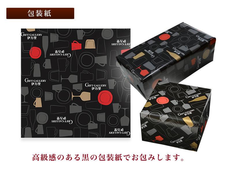 高級感のある黒の包装紙でお包みします。