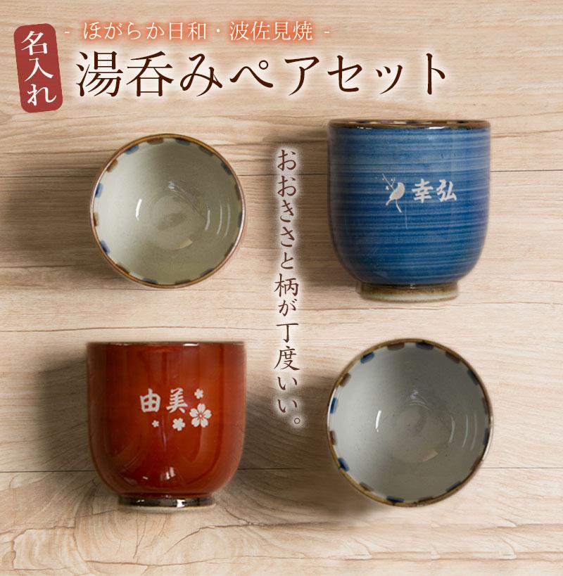 ほがらか日和 波佐見焼 湯呑み ペアセットです 口当たりのよい、軽いごはん茶碗。還暦、古希、米寿、傘寿などにおすすめ。大きさと柄が丁度いい。