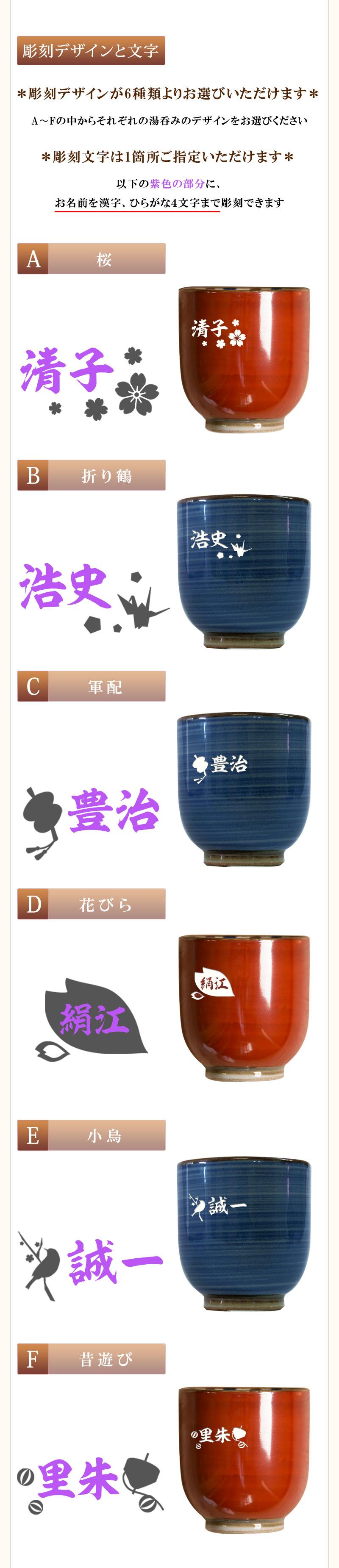 お名前を漢字4文字と、お選びいただいたデザインを彫刻できます