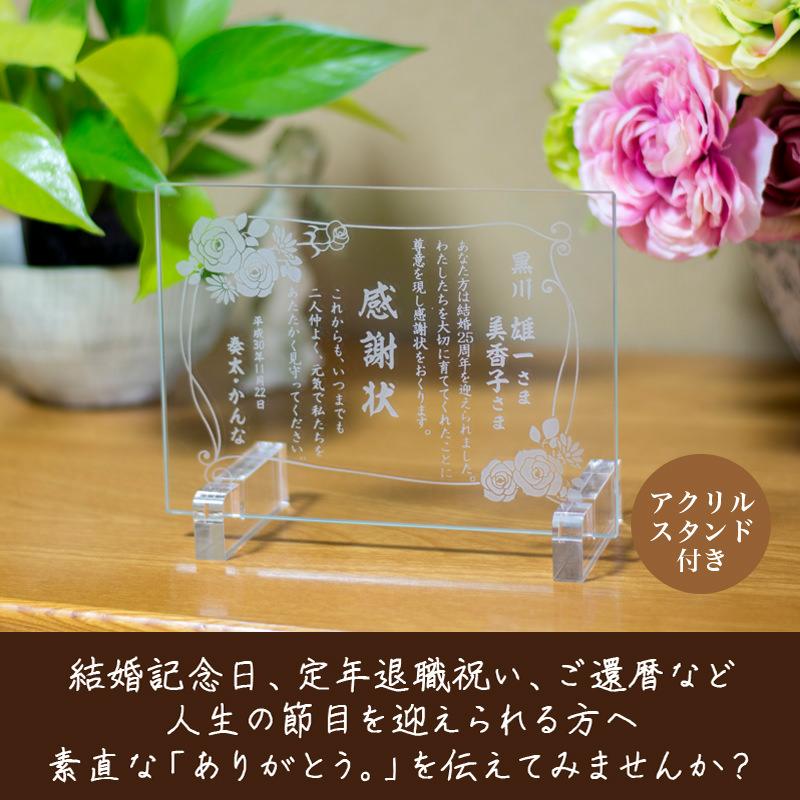 結婚記念日、定年退職祝い、ご還暦など人生の節目を迎えられる方へ素直な「ありがとう。」を伝てみませんか?感謝状ガラス彫刻ギフト。インテリアにも。