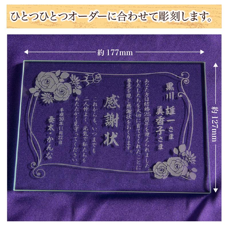 感謝状ガラス彫刻ギフト。俯瞰イメージ。Bバラタイプ。紫。