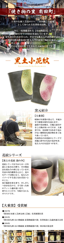 日本の伝統工芸の一つ、「有田焼」の産地有田町でできた夫婦湯のみです
