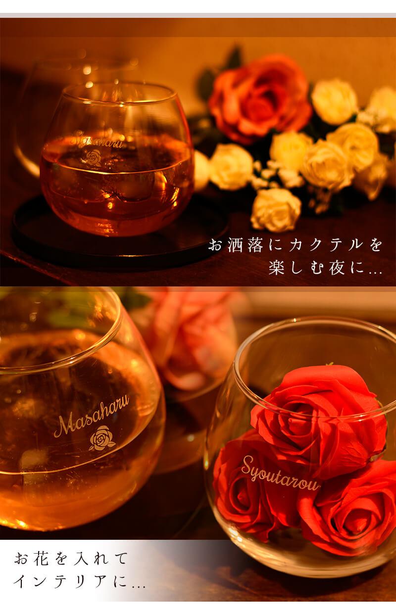 お洒落にカクテルを楽しむ夜に。お花を入れてインテリアに。