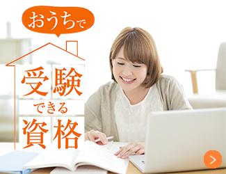 自宅で受験できる講座