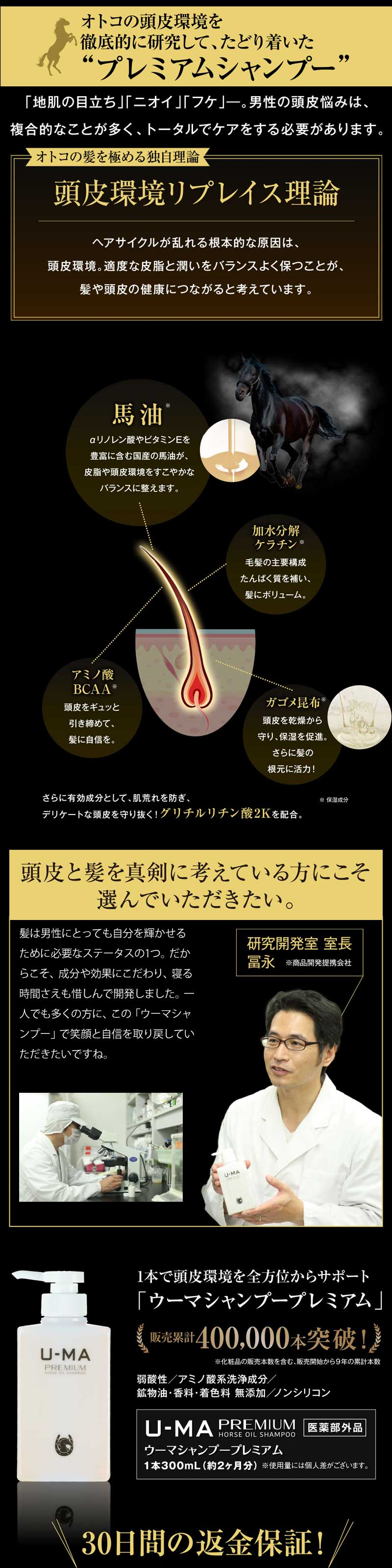 オトコの頭皮環境を徹底的に研究して、たどり着いたプレミアムシャンプー