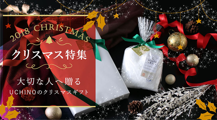 クリスマス特集 | 大切な人へ贈るUCHINOのクリスマスギフト