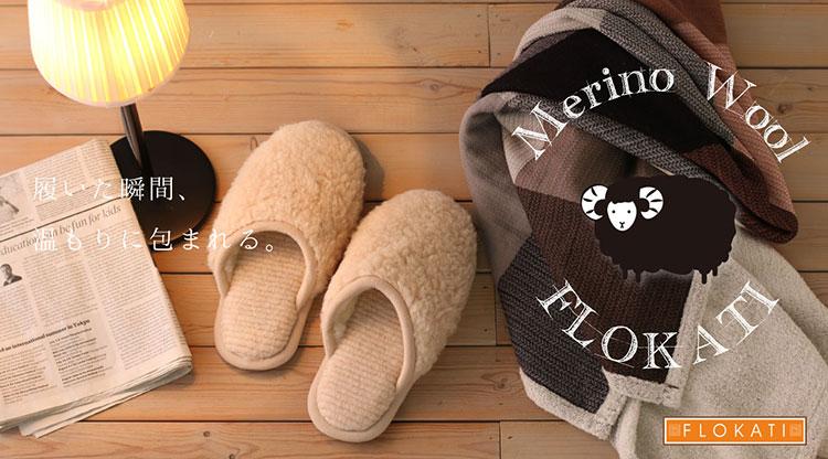Merino Wool FLOKATI