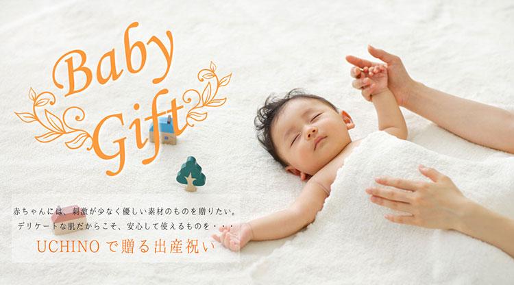 Baby Gift | 出産祝いにオススメ 未来ある子供たちへの贈り物