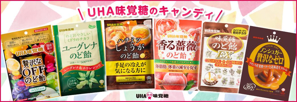 UHA味覚糖のキャンディ