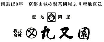 宇治茶通販の丸又園。京都宇治茶の本場 京都・山城から、農林水産大臣賞を受賞した日本一の茶師がおいしいお茶をお届けします。お得なセットやギフト商品も多数ご用意!