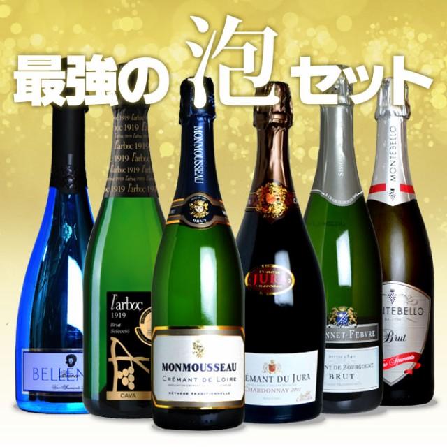 クリスマスに! 最強の泡 うきうき完全赤字の高級辛口スパークリング! シャンパン方式のクレマンも入った6本セットが送料無料!
