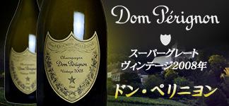 ドンペリ シャンパン ドンペリニヨン 2008年