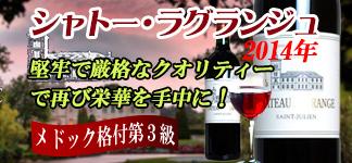 シャトー・ラグランジュ 2014年 メドック格付第3級 750ml (フランス ボルドー サンジュリアン 赤ワイン)