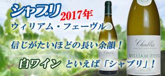 シャブリ 2017年 ウィリアム・フェーヴル 750ml (フランス ブルゴーニュ 白ワイン)