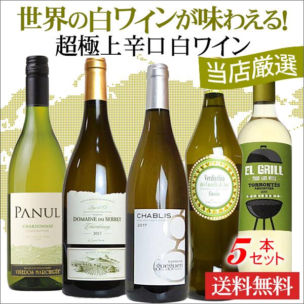 愛あるしんちゃん厳選 世界の白ワインが味わえる 極上辛口白ワイン スペシャル飲み比べ5本セット (送料無料ワインセット)