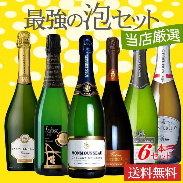 最強の泡 完全赤字の高級辛口スパークリング! シャンパン方式のクレマンも入った6本セットが送料無料!
