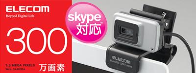300万画素ウェブカメラ UCAM-DLL300T