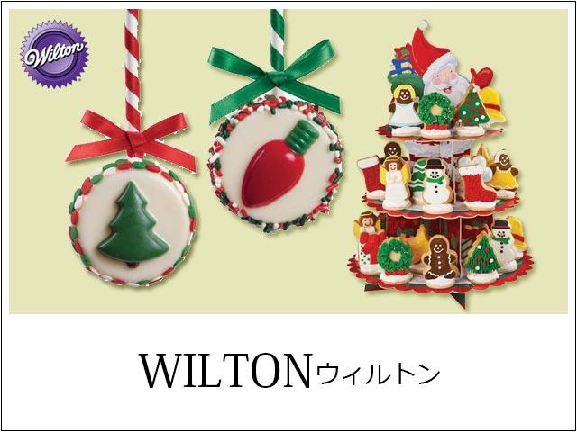 ウィルトンクリスマス