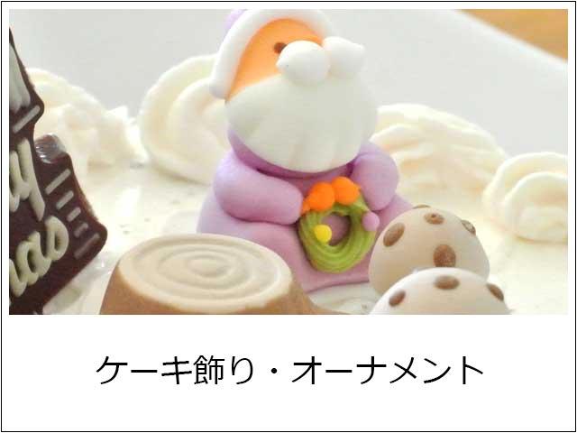 ケーキ飾り・オーナメント