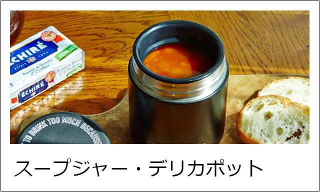 スープジャーデリカポット