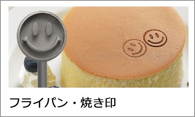 フライパン焼き印