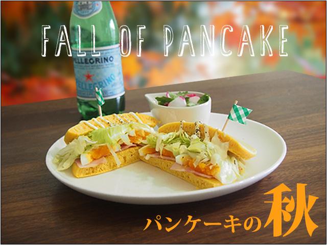 秋のパンケーキ