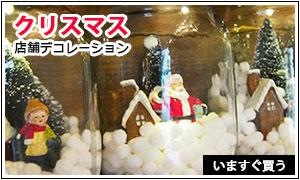 先取りクリスマス