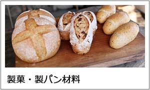 製菓製パン