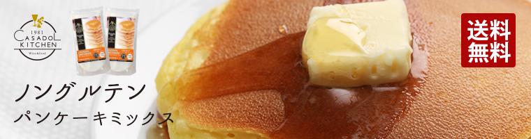 ノングルテンパンケーキ2個セット