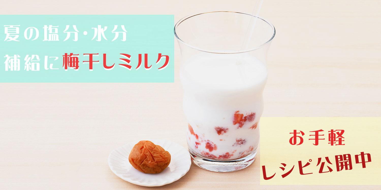 梅干しミルクレシピ