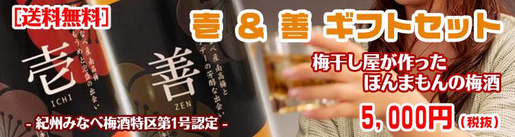 [送料無料]壱&善ギフトセット(梅干し屋が作ったほんまもんの梅酒)5250円(税込)-紀州みなべ梅酒特区第1号認定-