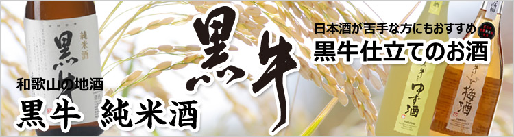 和歌山の地酒「黒牛 純米酒」、日本酒が苦手な方にもおすすめ「黒牛仕立てのお酒」