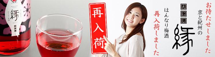 【再入荷】お待たせしました!紀州うめよしと京都の佐々木酒造の蔵出し原酒が出会った、京と紀州のはんなり日本酒梅酒「縁(えにし)」が再入荷いたしました。
