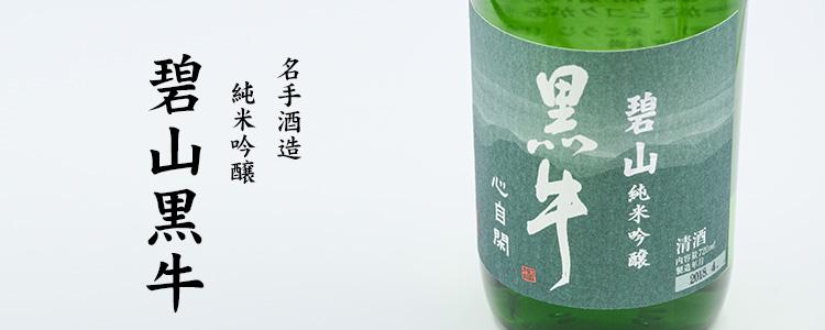 名手酒造 純米吟醸「碧山黒牛(へきざんくろうし)」