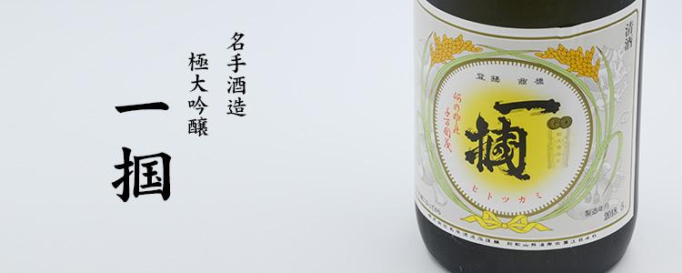 名手酒造 極大吟醸「一掴(ひとつかみ)」