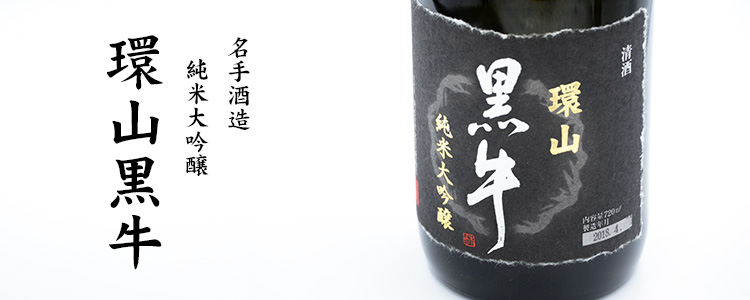 名手酒造 純米大吟醸「環山黒牛(かんざんくろうし)