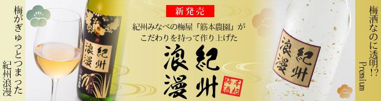 """【新発売】紀州みなべの梅農家がこだわりを持って作り上げた""""紀州浪漫""""梅酒なのに透明!?"""