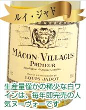 ボジョレー・ヌーヴォー2017 ルイ・ジャド白ワイン