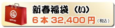 2019年 新春福袋(い)6本 32,400円(税込)