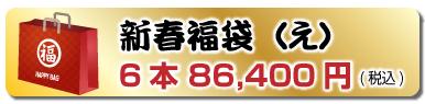 2019年 新春福袋(え)6本 86,400円(税込)